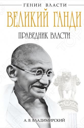Уинстон Черчилль надменно назвал Ганди полуголым факиром , но миллиарды людей по всему свету величают его Махатмой, что переводится как великая душа . Он не занимал никаких государственных постов, не принимал почестей и подношений, но был подлинным гением власти, собственным примером доказав, что праведная власть, основанная на моральном авторитете, превыше власти силы и тирании зла. Он говорил: Победа, достигнутая насилием, равносильна поражению, ибо краткосрочна ; Я признаю только одного тирана, и это тихий голос совести ; Сначала они тебя не замечают, потом смеются над тобой, затем борются с тобой. А потом ты побеждаешь . Отрицая не только насилие, но и бессилие, Ганди завоевал свободу для родной Индии мирным путем но не смог предотвратить страшного кровопролития между индуистами и мусульманами, вспыхнувшего после победы и унесшего миллионы жизней. И сам был убит фанатиком всего через пять месяцев после обретения независимости, оставшись в народной памяти святым, пророком, отцом нации . Эта книга лучшая отечественная биография праведника власти, которого заслужено величают человеком тысячелетия .