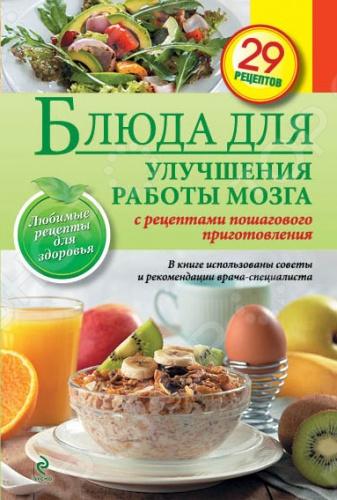 Предлагаем вашему вниманию издание Блюда для улучшения работы мозга , в которой вы найдете рецепты приготовления блюд, богатых витаминами и минералами, необходимыми для нормальной мозговой деятельности.