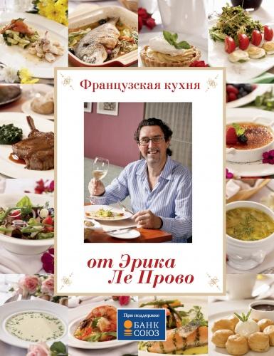 Эрик Ле Прово - настоящий француз, живет в Москве уже 20 лет, проводит мастер-классы для всех желающих испечь мильфей, приготовить утку и сделать настоящий гратэн. Французская кухня, такая изящная, но в то же время простая - стала совсем доступной, благодаря книге Эрика. Подробно расписывая рецепт, попутно открывая свои секреты, удачно гармонируя блюда между собой, француз выводит нас на новый уровень питания - элегантный и безумно вкусный.