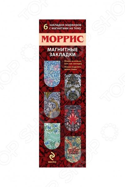 Очаровательные магнитные закладки на любой вкус новый удобный формат! Используя их в качестве книжных закладок, вы сможете попутно наслаждаться фрагментами орнаментальных работ Уильяма Морриса. Прекрасный, практичный и оригинальный подарок всем любителям искусства!