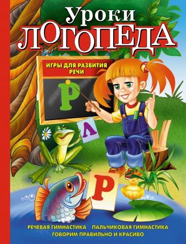 Все малыши очень любят играть. Эта книга поможет сделать игры не только интересными, но и полезными для развития речи. Уроки логопеда - это пособие, которое можно использовать при работе с детьми начиная с 6-месячного возраста.