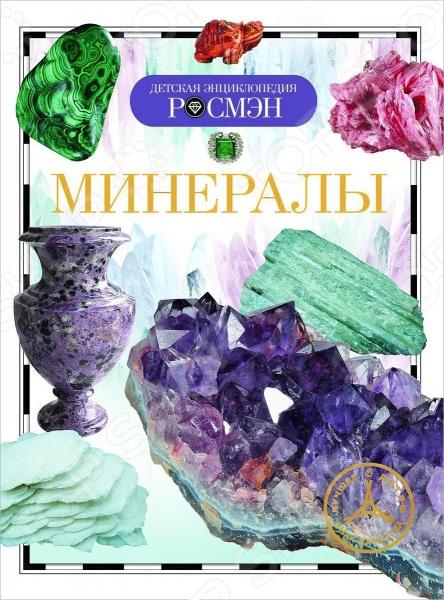 Другие познавательные книги для детей Росмэн 978-5-353-07038-2