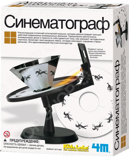 Набор синематограф 4M 4m набор авиатор 4м