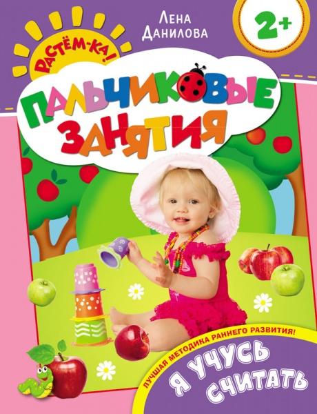 Пальчиковые игры для детей Росмэн 978-5-353-06615-6 раннее развитие росмэн растём ка пальчиковые занятия наша дружная семья 0
