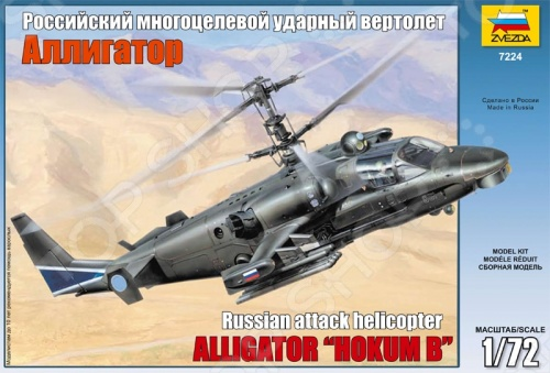 """Сборная модель Звезда Российский многоцелевой ударный вертолет """"Аллигатор"""""""