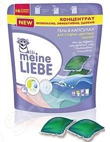 фото Гель в капсулах для стирки цветных тканей Meine Liebe, Стиральные порошки. Гели