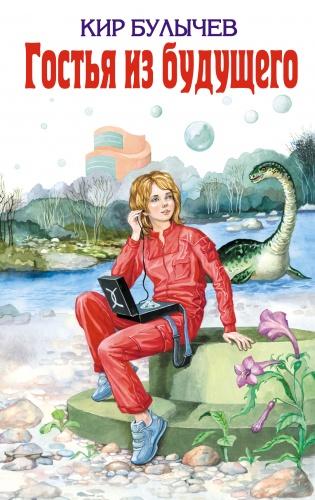 Одна из самых популярных российских книжных серий для детей и подростков. Белый фон, красные буквы, яркая иллюстрация как магнитом притягивает мальчишек и девчонок, а также их родителей - и не случайно. В серии собраны лучшие произведения отечественных и зарубежных авторов, когда-либо писавших для 6-13-летних граждан. Наряду с известными произведениями, давно ставшими классикой, в серии представлены новинки детской зарубежной литературы. Покупатели доверяют выбору наших редакторов - едва появившись на прилавке, эти книги становятся бестселлерами.