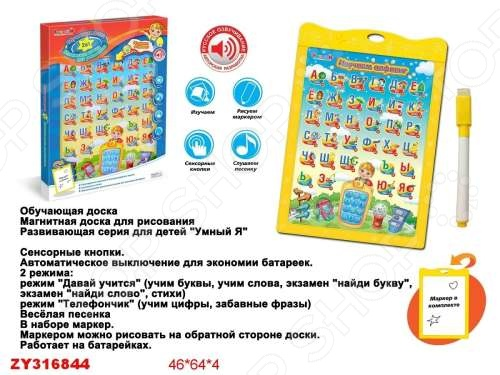Доска обучающая Zhorya Х75615 - станет интересным и полезным подарком как для мальчиков, так и для девочек. Такая игрушка позволит малышу в игровой форме выучить буквы и цифры. Планшет имеет регулируемую громкость воспроизведения звуков и сенсорные кнопки. Для экономии расхода энергии предусмотрено автоматическое отключение доски. Игрушка имеет два режима работы: первый режим - Давай учиться , которая включает в себя изучение букв, слов, а так же прохождение экзамена найди букву и найди слово ; второй режим: Телефончик - учим цифры, забавные фразы, веселые песенки. В комплект так же входит маркер, которым можно рисовать на обратной стороне доски.