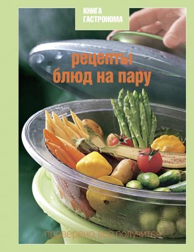 Рецепты блюд на пару продолжают новую серию Книг Гастронома о вкусной еде, которая помогает нам быть здоровыми и энергичными. У паровой кухни масса плюсов. Продукты сохраняют максимум натуральных свойств: форму, цвет и вкус; в целости остаются витамины; не образуются канцерогенные вещества. Кроме того, готовить на пару можно без капли жира. Но главное это еще и очень вкусно! Откройте нашу книгу и вы увидите, что на пару можно сделать множество интересных и новых для нас блюд. Вас ждут острые креветки в пиве и рыбные роллы, гамбургер в азиатском стиле и пряная ягнятина с кешью и имбирем, китайские паровые булочки и бостонский хлеб, курица-призрак и рисовые шарики, карри из белой рыбы и лосось в пяти специях, морковь по-корейски и фальшивое картофельное пюре, пудинг из хурмы и торт Шоколадный трюфель ... А наши привычные, любимые щи, вареники, фаршированная щука, винегрет и даже бефстроганов в пароварке получаются еще вкуснее и еще полезнее! И, конечно, мы не изменили нашему главному принципу: проверили каждый рецепт на кухне Гастронома , чтобы у вас тоже все получилось. И чтобы вы были здоровы!