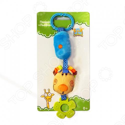 Игрушка подвесная Жирафики «Львенок»Игрушка подвесная Жирафики Львенок станет замечательным подарком для малыша. Эту игрушку можно подвесить к бортику детской кроватки за удобное колечко. Внутри овального элемента-бубенчик, так что если малыш возьмет игрушку в руку и потрясет в воздухе, он услышит приятный звон. Игрушка поможет развить мелкую моторику и координацию движений.<br>