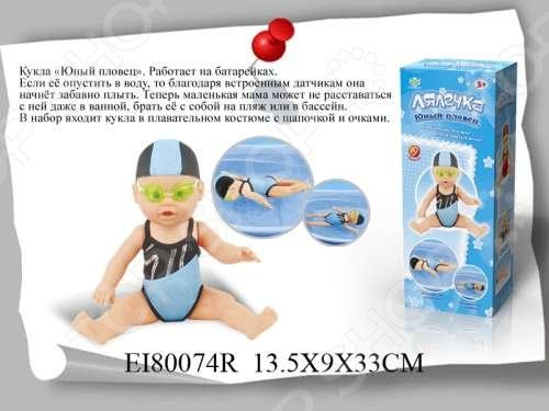 Кукла S+S TOYS «Пловец»