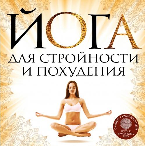 Вы узнаете о том, как с помощью приятной душе и телу йогической практики можно похудеть,сделать свое тело стройным, гибкими и более привлекательным. Ресурс молодости, красоты и здоровья, данный каждому от природы, с годами истощается. Кожа увядает,обменные процессы замедляются, набирается лишний вес, организм стареет. Йога способна вернуть вам энергию жизни, и пустить ее на восстановление и улучшение состояния организма. Издание можно разделить на две части: теоретическую и практическую. Теория дает основные знания о йоге, знакомит с необходимыми терминами и закономерностями влияния йогической практики на человеческий организм. В практической части описаны методы и приемы правильного питания, а также методики похудения, очищения и оздоровления. Вам будет предложена эффективная программа из комплексов асан, прямо воздействующих на процесс похудения, выведения шлаков и токсинов из организма.