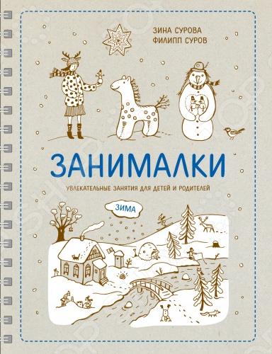 Занималки. Зима. Увлекательные занятия для детей и родителей, Сурова Зина, Суров Филипп
