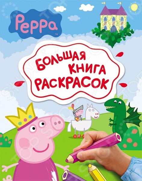 В книге собраны самые лучшие раскраски с изображениями героев популярного мультфильма про свинку Пеппу. Раскрашивая рисунки, ребенок не только получит удовольствие, но и разовьет фантазию, мышление, усидчивость и внимание.