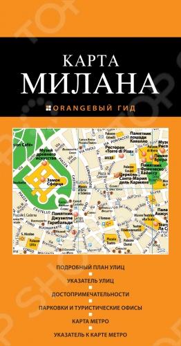 Туристическая карта Милана с ламинацией для продолжительного использования. Отмечены все основные достопримечательности. Удобный указатель улиц, актуальная схема городского транспорта и указатель станций транспорта. Масштаб 1 : 60 000 1 см 600 м 2-е издание, исправленное и дополненное