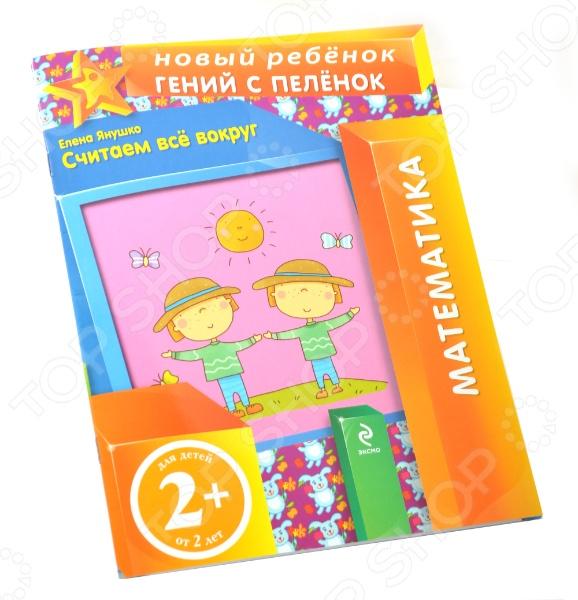 Новый авторский проект для всестороннего развития ребенка! Брошюра научит малыша осознанному счету от 1 до 3-х что соответствует возрастным особенностям малыша . Сделать занятия интересными помогут короткие истории и яркие иллюстрации.