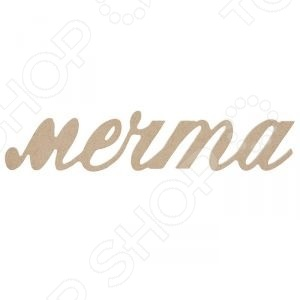Надпись для декупажа Кустарь МЕЧТА это качественная заготовка для декупажа. Вы можете использовать ее для декупажа салфетками или декупажными картами, раскрасить акриловыми красками, сделать оригинальный рисунок кофе и др. Все зависит исключительно от вашей фантазии. Создайте оригинальный и неповторимый элемент декора своими руками! Вы можете также комбинировать деревянные заготовки Кустарь с надписями между собой.