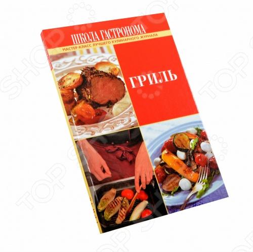 ГрильШашлыки. Барбекю. Гриль. Блюда для пикника<br>Любимые рецепты блюд, приготовленные и проверенные на кухне журнала. Лучшие темы, лучший подбор блюд. Пошаговые иллюстрации и инструкции. Все очень точно, очень доступно, очень вкусно!<br>