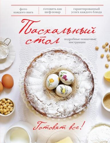 Пасхальный столПраздничные блюда<br>Пасха один из самых важных дней в христианстве. Это праздник, который отмечается в теплом кругу семьи, дарит весеннее настроение, уют и, конечно, праздничное угощение. Раиса Савкова, столичный шеф-повар, популярный блоггер и преподаватель кулинарной школы, предлагает вам разнообразные рецепты для пасхального стола. Это салаты, закуски, горячие блюда, а также традиционная пасхальная выпечка куличи и пасхи. Порадуйте своих близких вкусным угощением в этот светлый праздник!<br>