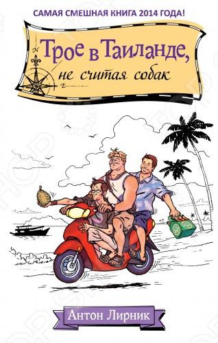 Это дебютная книга Антона Лирника, известного камедиклабовца и участника Дуэта имени Чехова. Главный герой планирует встретить Новый год в компании родителей. Но посиделки со старыми приятелями неожиданно превращаются в заморский вояж. Трое друзей ступают на землю Таиланда, сбежав от уральских снегов на тропический остров. А когда русский турист попадает в чужую страну, вокруг него сами собой начинают бурлить приключения: крокодилы и дайвинг, тайский бокс и full moon party, огненная еда и ледяные напитки разного уровня крепости... Самая смешная книга 2014 года! Для всех фанатов Особенностей национальной охоты и Похмелья в Вегасе !