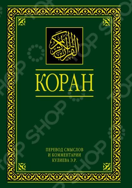 Крайне мало существует книг, перевод которых становится для ученого делом всей жизни. Особое место в этом ряду занимает Священный Коран, суры и аяты которого удивительны по красоте и глубоки по содержанию. Ниспосланный около четырнадцати веков назад, Коран и сегодня не перестает удивлять ученых, философов и мыслителей новыми раскрытыми тайнами и обнаруженными истинами. Перевод смыслов Эльмира Кулиева один из последних и наиболее удачных переводов священной книги мусульман на русский язык. Изложенный доступным языком и дополненный интересными комментариями, он помогает читателю задуматься над каждым кораническим аятом. Данное издание включает и оригинальный арабский текст Корана, параллельно которому идет текст перевода.