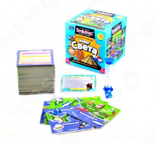 Настольная игра BrainBox Сундучок знаний. Вокруг света в каких аптеках купить леовит сундучок