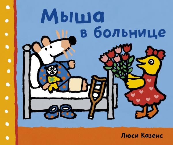 Кто такая Мыша Мыша - любимый персонаж миллионов детей во всем мире. Книги Люси Казенс об этой очаровательной мышке переведены на 26 языков! Истории с Мышей не просто веселые и добрые - они знакомят детей с новыми словами и ситуациями из повседневной жизни. О чем эта книга Мыша прыгала на батуте и сломала ногу! Что же делать Нужно ехать в больницу и накладывать гипс. Мыша никогда не была в больнице. Ей приходится остаться на ночь одной, вдали от дома. Зато она встречает новую подругу! Эта история объяснит ребенку, что происходит в больнице, и поможет понять, что оказаться там совсем не страшно. Для кого эта книга Для детей от года до 3 лет. Об авторе Люси Казенс - автор и иллюстратор детских книг. Училась в Университете Брайтона и Королевском колледже искусств в Лондоне. Книги о Мыше Maisy завоевали огромную популярность во всем мире и получили множество наград. Телеканал Nickelodeon снял по ним мультсериал.