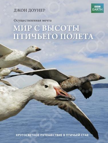Эта книга, созданная по мотивам одноименного сериала BBC, даст вам уникальную возможность взглянуть на мир глазами птиц. Новейшие технологии воздушной съемки позволили создать 200 великолепных фотографий, представленных в этой книге. Каждая фотография сопровождается интересным комментарием об образе жизни и месте обитания птиц. В погоне за захватывающими снимками фотографы-документалисты следовали за мигрирующими птицами, преодолевая трудности и пережив удивительные приключения. Теперь у вас тоже есть шанс отправиться в увлекательное путешествие, открыв эту книгу!