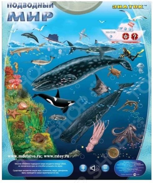 Плакат электронный звуковой Знаток «Подводный мир»