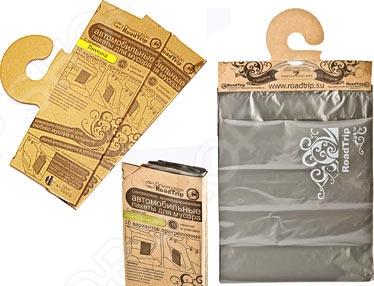 Ароматизированные мусорные пакеты для авто Drivemotion Roadtrip - артикул: 3637
