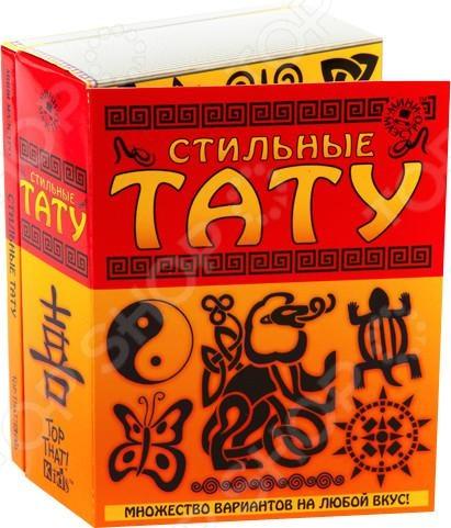 Набор переводных татуировок Новый формат аксессуары veld co набор переводных татуировок черепа
