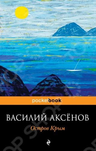 Знаменитая антиутопия Василия Аксёнова, принесшая автору мировую известность. В основе фабулы невероятное допущение: как могла повернуться история, если бы Крым не был захвачен большевиками, а остался свободным и независимым. В романе много приключений, гротескных житейских ситуаций. Несмотря на фантастический сюжет, книга во многом оказалась провидческой.