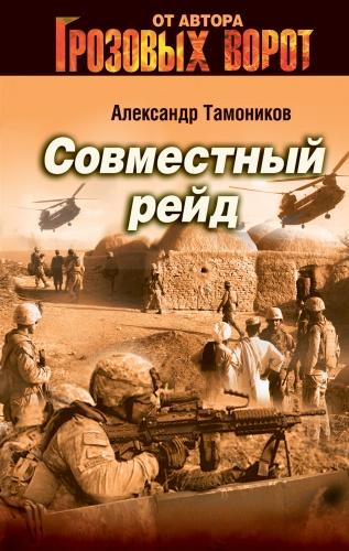 В Афганистане снова идет война армия США безуспешно борется с вооруженными формированиями талибов. Противник силен, опытен и коварен, и американцы постоянно терпят неудачи. Они просят Россию, чтобы та предоставила им своих спецов по борьбе с исламскими террористами. Русские долго думают, и, наконец, соглашаются. Правда, при одном условии: в ходе операции будет под корень уничтожено производство героина, который тоннами переправляется в Россию. Есть еще один нюанс: русские солдаты официально не входят в коалицию, и им нельзя светиться в Афгане. Как быть И тогда бойцы группы Орион под командованием полковника Тимохина надевают американскую форму и входят в состав отряда морской пехоты США Ирбис . Никто не ожидал, что эта сборная солянка будет обладать столь мощной боевой и эмоциональной энергетикой