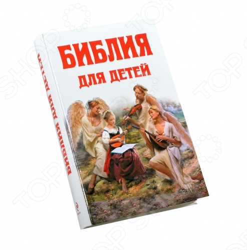Библия для детей среднего школьного возраста. Составил протоиерей Александр Соколов.