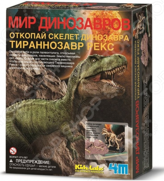 Набор юного археолога 4M «Скелет Тираннозавра» geoworld набор для проведения раскопок птеранодон