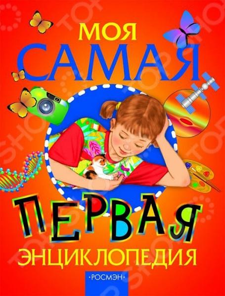 Универсальная справочная литература для детей Росмэн 978-5-353-01695-3