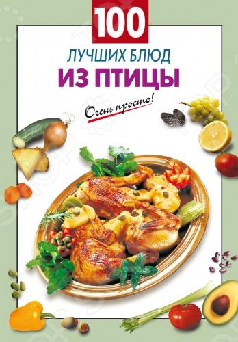 Нежное птичье мясо любят все. Даже неопытные кулинары могут приготовить хрустящую курочку, ароматную утку, индейку или сочного гуся. Но если приложить немного фантазии и потратить чуть побольше времени на кухне, можно получить изысканнейший деликатес. В этой книге собраны рецепты различных блюд из курицы, которые помогут вам разнообразить свое меню, а также украсить праздничный стол настоящим кулинарным шедевром.