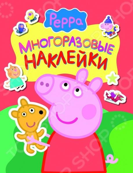 Книжки с наклейками Росмэн 978-5-353-06876-1 книжки с наклейками умка книга с многоразовыми наклейками сказки малышам