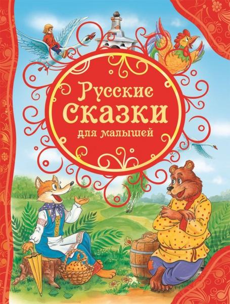 Русские народные сказки Росмэн 978-5-353-06811-2