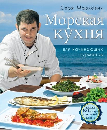 Морская кухня для начинающих гурмановБлюда из рыбы и морепродуктов<br>Я, как фанат кулинарных книг, часто хожу в магазин и подолгу и с удовольствием их выбираю, слежу за новинками. В какой-то момент я заметил, что очень мало хороших книг про блюда из рыбы и морепродуктов. Таких книг, в которых было бы собрано много рецептов, позволяющих подчеркнуть изысканный вкус продукта, не исказив его, не убив пищевую ценность. И мне, конечно, пришла идея сделать такую книгу самому, собрав свои любимые рецептуры в одно место. Только представьте себе, как мало порой нужно для счастья - удобная сковорода, оливковое масло, пучок петрушки, свежая рыбка. А если найдется розмарин, помидорка, цукини - это уже экстаз. Готовьте любую рыбу - морскую, речную, озерную - любым из этих способов. Важно получать удовольствие, а не строго блюсти рецептуру. Серж Маркович<br>