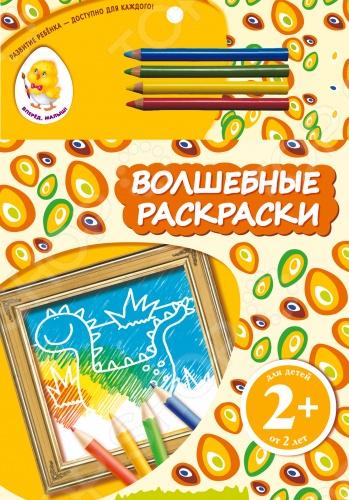 Необыкновенные рельефные раскраски для малышей, которые еще не умеют рисовать. Просто закрась лист - и проявится рисунок! В наборе 4 цветных карандаша.