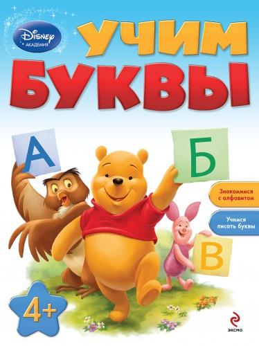 Занимаясь по этой книге, ребёнок в увлекательной игровой форме познакомится со всеми буквами русского алфавита. А любимые герои Disney с удовольствием придут малышу на помощь!