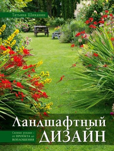 Создать стильный и красивый сад на собственном участке - мечта многих. Эта книга откроет для вас волшебный мир проектирования, поможет вам создавать собственные неповторимые композиции, играя с цветами, формами, текстурами, настроением, сезонами и образами. Авторские секреты известного дизайнера Татьяны Шиканян помогут вам окунуться в волшебный мир цветов! Вас ждут проекты пятнадцати садов, идеально подходящих к российским климатическим условиям, проекты двенадцати наиболее востребованных видов малых архитектурных форм - беседок, скамеек, барбекю, детских площадок и других, - все они подробно описаны и проиллюстрированы. Вы познакомитесь с различными типами водных сооружений и научитесь подбирать растительный ассортимент применительно к местным условиям. Вы узнаете, как правильно оценить потенциал вашего участка и выбрать идеальный вариант, как научиться совмещать функциональные качества различных садовых элементов с решением декоративных задач, найдете подходящее решение для своего сада и получите полное представление о технологии его создания, необходимых материалах, а также о том, как вписать каждый элемент в общую концепцию.