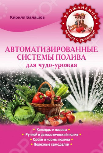 Своевременный и грамотный полив - важное условие для получения богатого урожая. Эта книга расскажет, как обеспечить загородный участок водой, доставить ее к каждой грядке и правильно поливать растения.