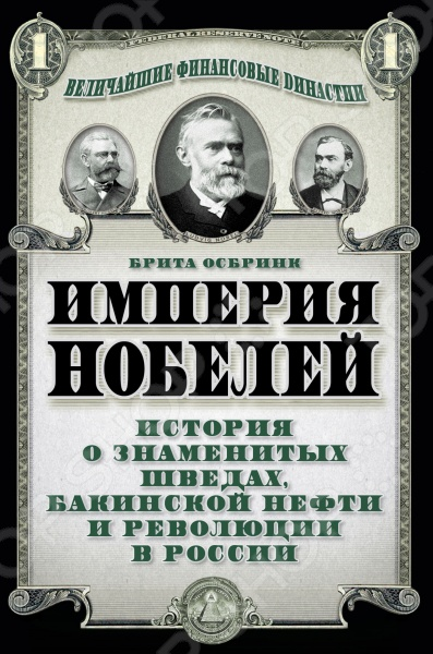 Десять процентов капитала, из которого ежегодно выплачиваются Нобелевские премии, были внесены Товариществом нефтяного производства братьев Нобель промышленной империей, созданной в России талантливыми шведскими предпринимателями. Империя эта была огромна - нефтяные промыслы, заводы, дома, верфи, суда, хранилища не только в Петербурге и Баку, но и по всей стране. Неустанная работа Нобелей принесла России XIX века славу одной из сильнейших нефтяных держав. Известная шведская журналистка Брита Осбринк написала увлекательную историю зтого замечательного семейства, используя письма, воспоминания, дневниковые записи и фотографии.