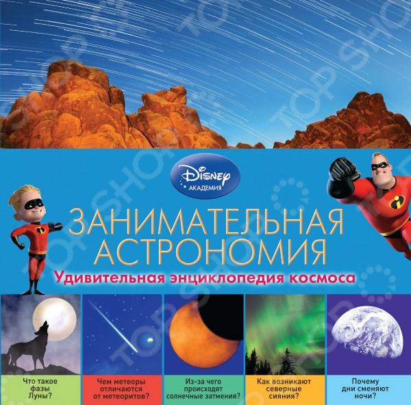 Занимательная астрономияКосмос. Вселенная. Земля<br>Герои Disney делают свои первые астрономические открытия и приглашают маленьких читателей присоединиться к ним! В компании любимых персонажей ребёнок узнает о том, почему полярное сияние можно увидеть только на Северном или Южном полюсе; каким образом наклон земной оси влияет на смену времён года; чем метеоритные дожди отличаются от метеорных потоков и какое отношение к их возникновению имеют кометы; какие ещё космические явления и события влияют на нашу жизнь. Малыша ждут не только любопытнейшие факты, изложенные доступным и увлекательным языком, но и восхитительные фотографии большие, яркие и красочные! А ещё благодаря этой книге ребёнок разовьёт познавательные способности, кругозор и структурное мышление, а также получит первый опыт работы с энциклопедической литературой. 2-е издание<br>