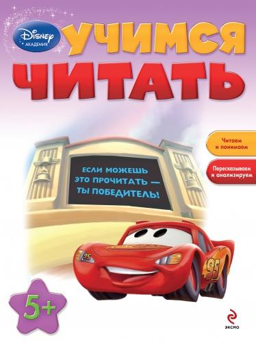 Занимаясь по этой книге, ребёнок научится читать, анализировать и пересказывать простые тексты, а также в увлекательной игровой форме разовьёт логическое мышление и речь. А любимые герои Disney с удовольствием придут малышу на помощь!