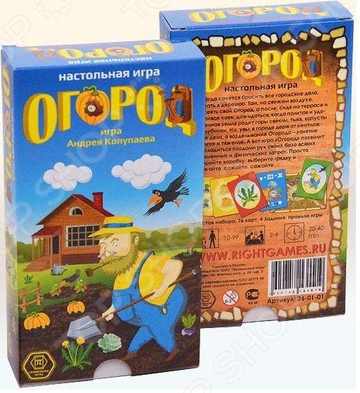 Игра карточная Правильные игры «Огород» в каких магазинах можно компьютерные игры стрелялки