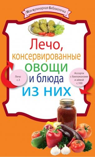 Вашему вниманию предлагается книга рецептов Лечо, консервированные овощи и блюда из них .
