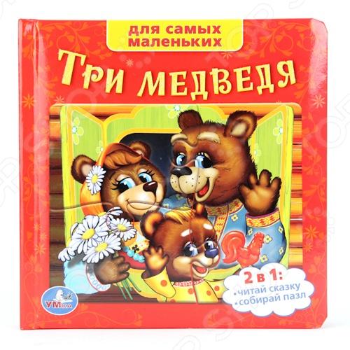 Книга с пазлами Умка «Союзмультфильм. Три Медведя»